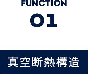 FUNCTION01 真空断熱構造