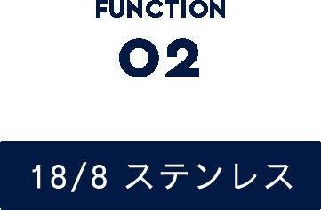 FUNCTION02 18/8 ステンレス